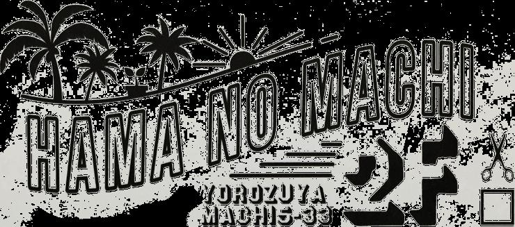 hamanomachi_logo